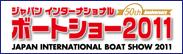 ジャパンインターナショナルボートショー2011 in 横浜バナー