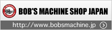 bobs machine shopリンクバナー